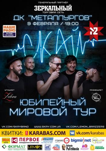 Концерт СКАЙ в Мариуполе - 1