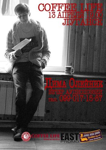 Концерт Дима Олейник, вечер аудиопоэзии в Луганске
