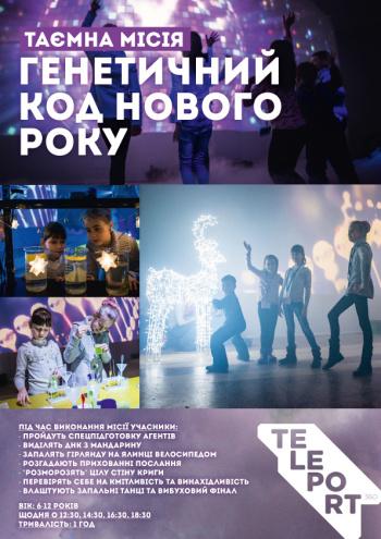 Науково-розважальний квест «Генетичний код Нового року» in Kyiv