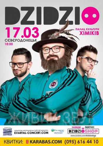 Концерт DZIDZIO в Северодонецке