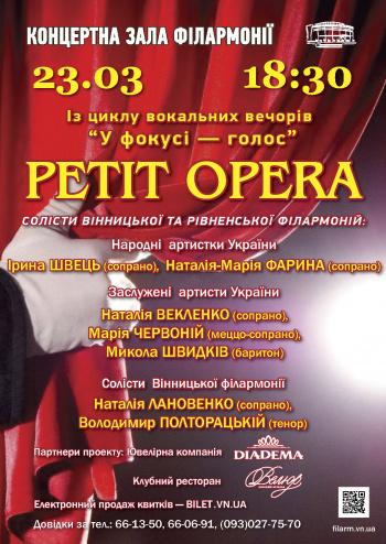 спектакль Petit opera в Виннице