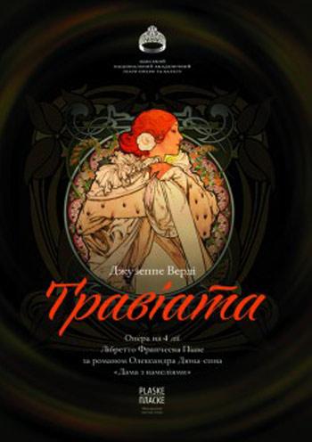 спектакль Травиата в Одессе