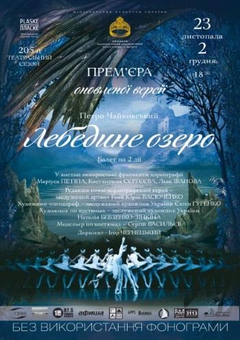 спектакль Лебединое озеро в Одессе