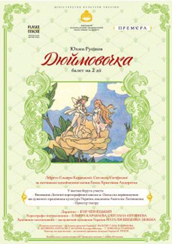 спектакль Дюймовочка. в Одессе