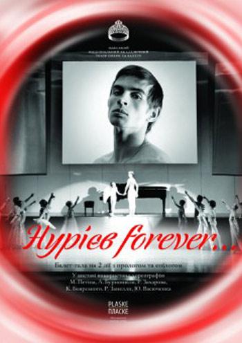 спектакль Нуриев forever в Одессе