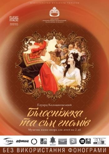спектакль Белоснежка и семь гномов в Одессе