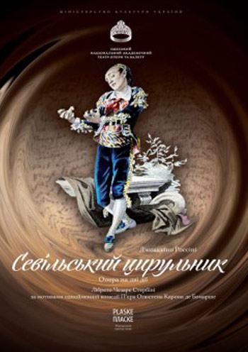 спектакль Севильский цирюльник в Одессе