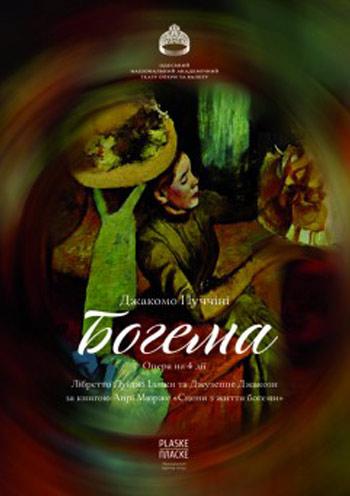 спектакль Богема в Одессе