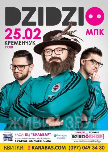 Концерт DZIDZIO в Кременчуге