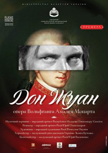 спектакль Дон Жуан в Одессе