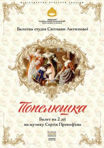 спектакль Золушка в Одессе