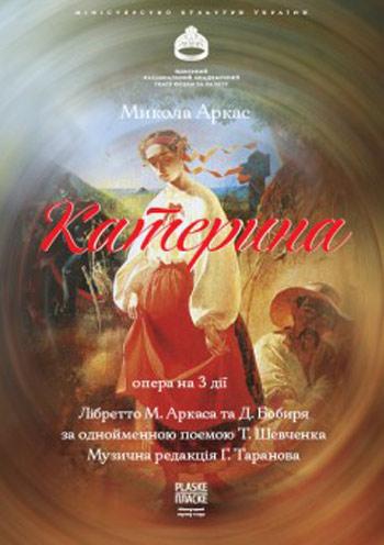 спектакль Катерина в Одессе