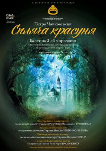 спектакль Спящая красавица в Одессе