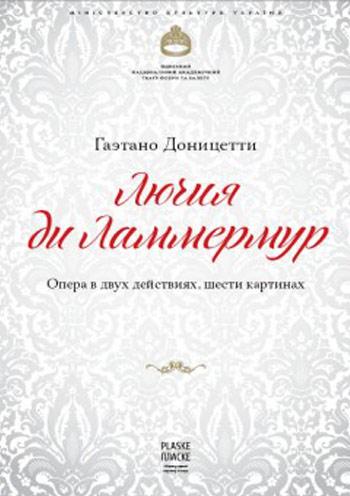 спектакль Лючія ді Ламмермур в Одессе
