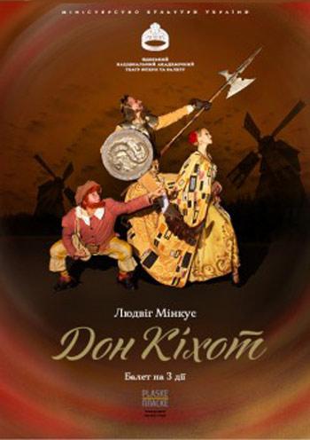 спектакль Дон Кихот в Одессе