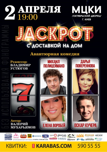theatre performance Jackpot for home delivery in Kyiv