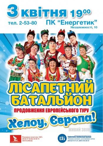 Концерт Лисапетный Батальон в Южноукраинске - 1