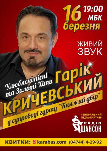 Концерт Гарик Кричевский в Умани - 1