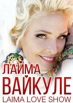 Концерт Лайма Вайкуле в Киеве - 1