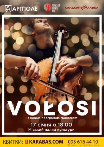 Концерт Volosi в Северодонецке - 1