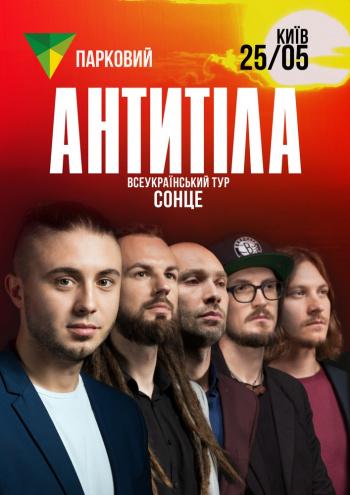 Концерт АнтителА в Киеве - 1