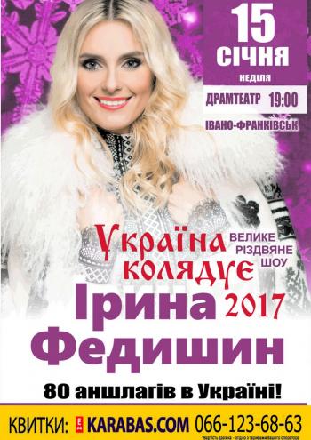 Концерт Ирина Федишин в Ивано-Франковске - 1