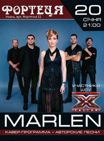 Концерт Группа Марлен в Умани