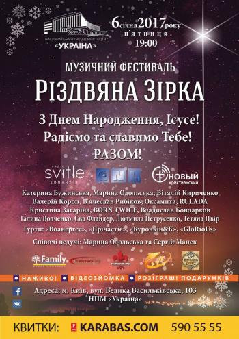 Концерт Перший музичний фестиваль  «Різдвяна Зірка» в Киеве