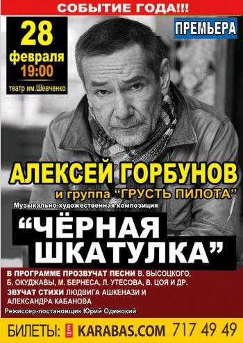 Концерт Алексей Горбунов в Харькове - 1
