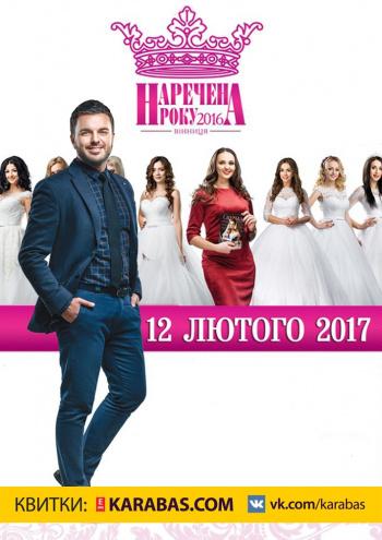 спектакль Наречена року 2016 в Виннице