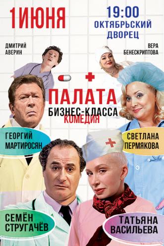 спектакль Палата Бизнес Класса в Киеве