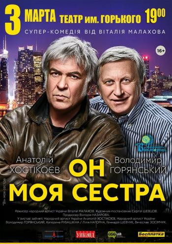 спектакль Он - моя сестра в Днепре (в Днепропетровске)