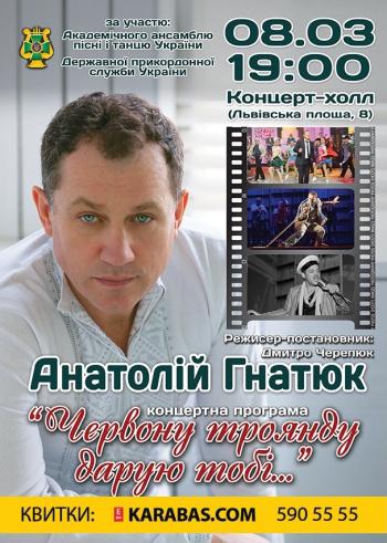 Concert Anatoliy Gnatiuk in Kyiv