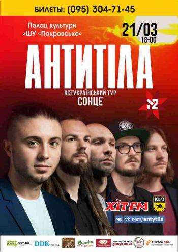 Концерт АнтителА в Покровске (Красноармейске) - 1