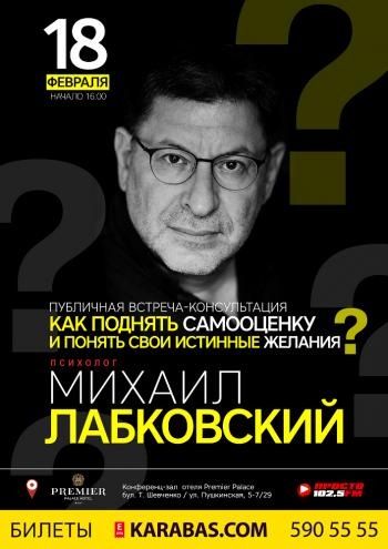 seminar Михаил Лабковский in Kyiv