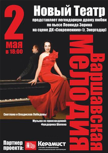 Варшавская мелодия в Энергодаре - 1