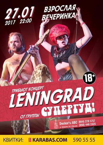 Белгород концерт ленинград купить билет театр сатиры афиша на декабрь 2017 года