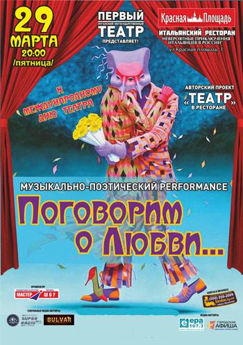 спектакль Музыкально-поэтический перформанс «Поговорим о любви...» в Луганске