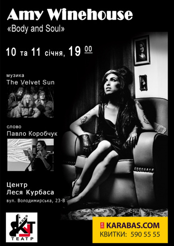 Концерт Amy Winehouse. Body and Soul в Киеве
