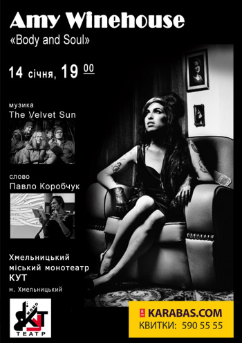 Концерт Amy Winehouse. Body and Soul в Хмельницком