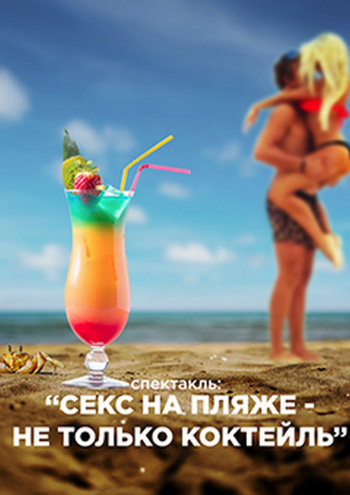 маврикий секс на пляже