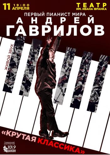 Концерт Андрій Гаврилов в Києві