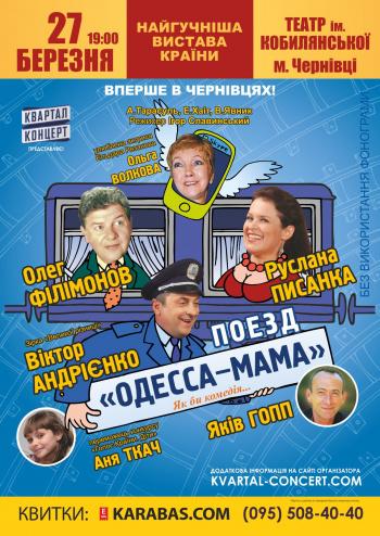 спектакль Поезд «Одесса-мама» в Черновцах - 1