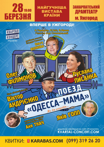 спектакль Поезд «Одесса-мама» в Ужгороде - 1