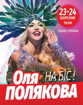 Концерт Оля Полякова в Киеве - 1