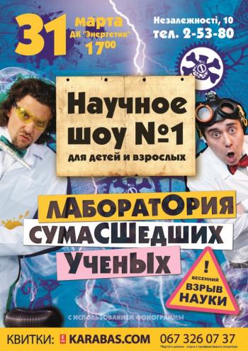 спектакль Лаборатория сумасшедших ученых в Южноукраинске - 1