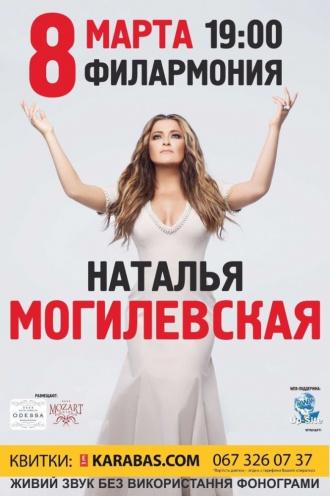 Концерт Наталья Могилевская в Одессе - 1