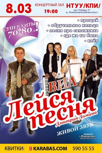 Концерт ВИА ЛЕЙСЯ, ПЕСНЯ! Дмитрия Домина в Киеве