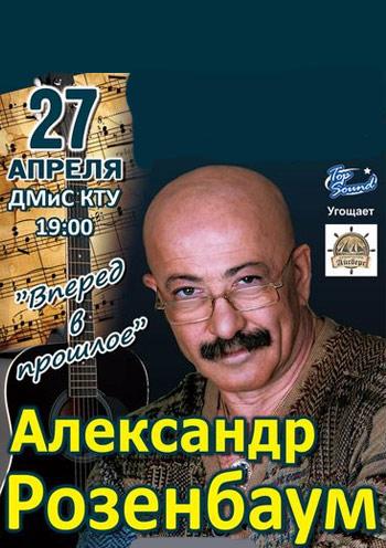 Концерт Александр Розенбаум в Кривом Роге