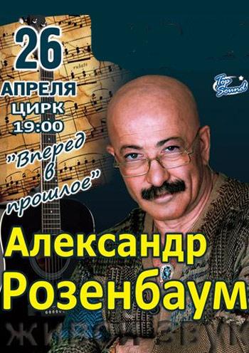 Концерт Александр Розенбаум в Днепропетровске